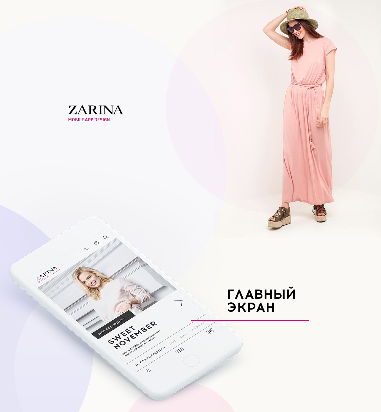 Zarina Аналитика / Дизайн © No Logo Studio