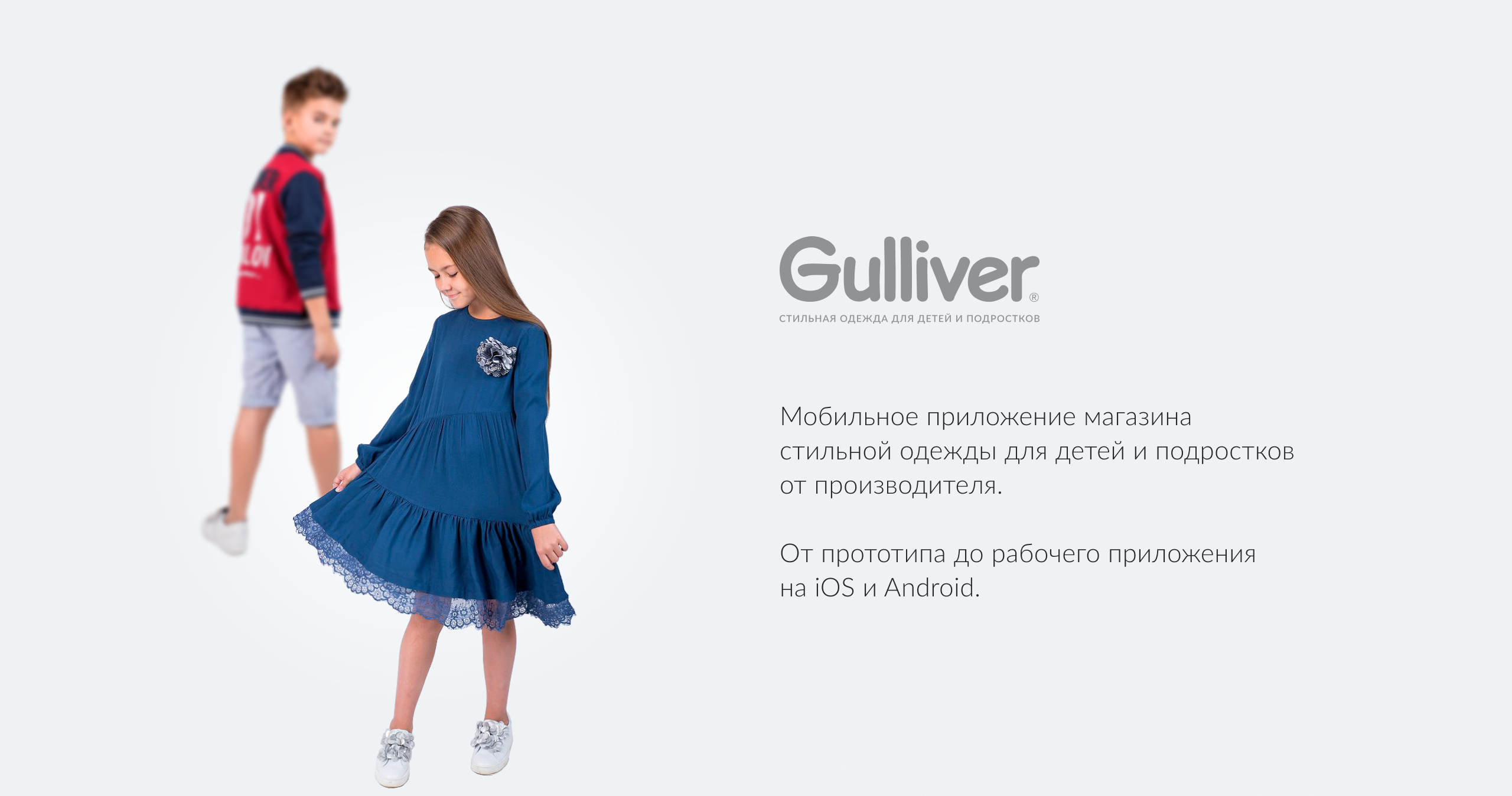 Gulliver Аналитика / Дизайн / Фронтенд-программирование © No Logo Studio
