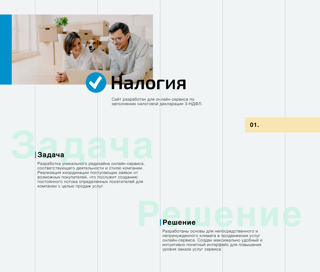 Налогия_1 © No Logo Studio