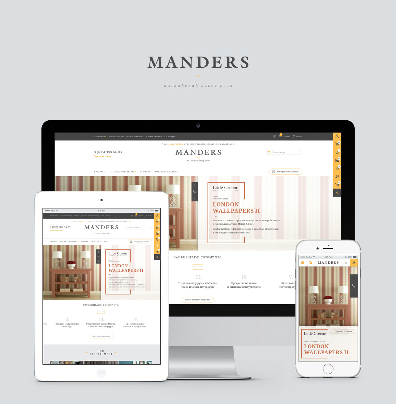 Manders